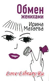 Ирина Мазаева. Обмен женихами