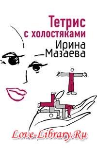 Ирина Мазаева. Тетрис с холостяками