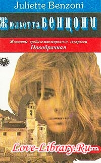 Жюльетта Бенцони. Новобрачная