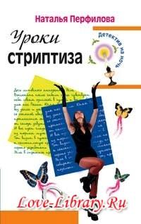 Наталья Перфилова. Уроки стриптиза