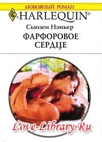 Сьюзен Нэпьер. Фарфоровое сердце