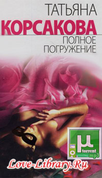 Татьяна Корсакова. Полное погружение