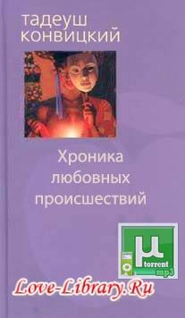 Тадеуш Конвицкий. Хроника любовных происшествий