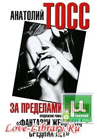 Анатолий Тосс. Фантазии женщины средних лет - 2. За пределами любви