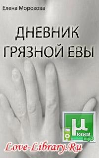 Елена Морозова. Дневник грязной Евы