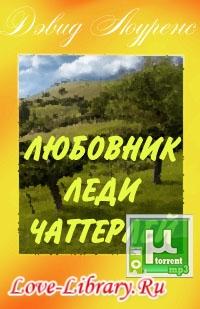 Дэвид Лоуренс. Любовник леди Чаттерлей