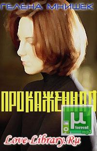 Гелена Мнишек. Прокаженная