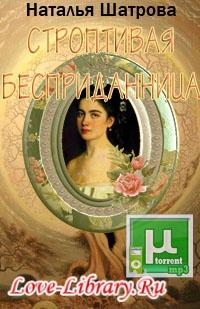 Наталья Шатрова. Строптивая бесприданница