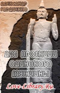 Александр Гордиенко. Две проекции одинокого мужчины