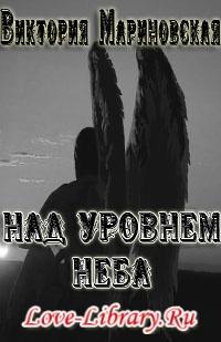 Виктория Мариновская. Над уровнем неба
