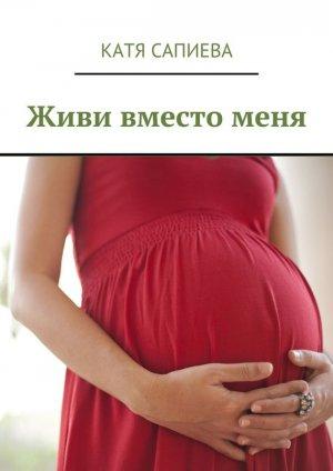 Катя Сапиева. Живи вместо меня