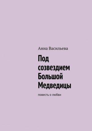 Анна Васильева. Под созвездием Большой Медведицы