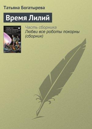 Татьяна Богатырева. Время Лилий