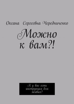 Оксана Черелниченко. Можно к вам?!