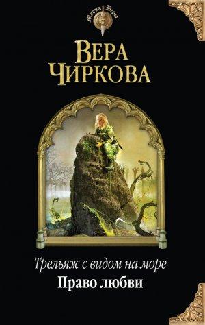 Вера Чиркова. Право любви