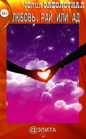 Юлия Заболотная. Любовь. Рай или ад (сборник)