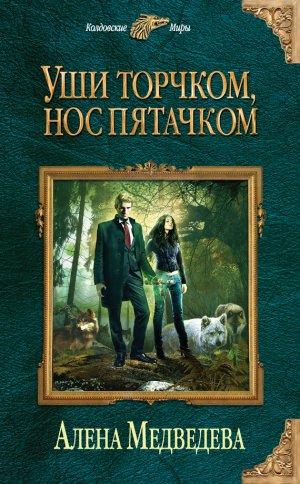 Алёна Медведева. Уши торчком, нос пятачком. Книга 1