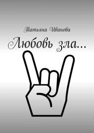 Татьяна Иванова. Любовь зла…