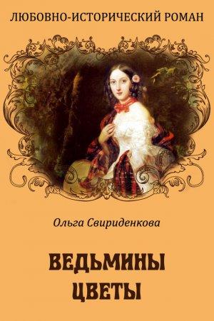 Ольга Свириденкова. Ведьмины цветы