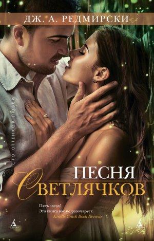 Дж. Редмирски. Песня светлячков
