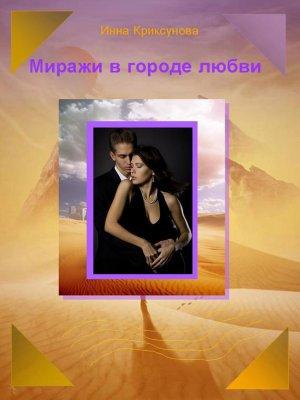 Инна Криксунова. Миражи в городе любви (сборник)