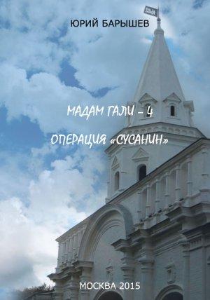 Юрий Барышев. Мадам Гали – 4. Операция «Сусанин»