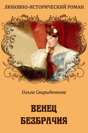 Ольга Свириденкова. Венец безбрачия