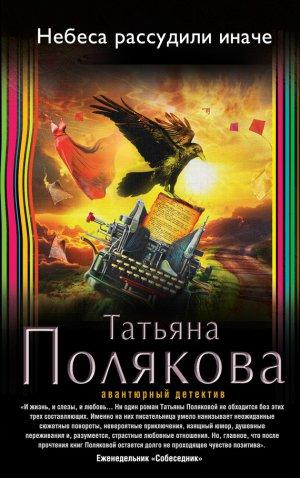Татьяна Полякова. Небеса рассудили иначе