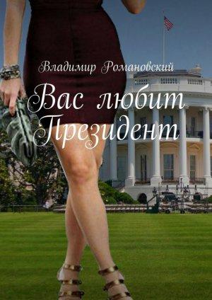 Владимир Романовский. Вас любит Президент