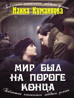 Наина Куманяева. Мир был на пороге конца