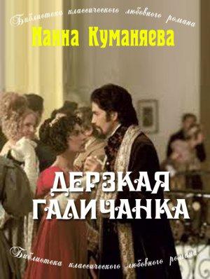 Наина Куманяева. Дерзкая галичанка