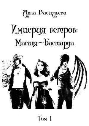 Анна Васильева. Империя ветров: Магиня-Бастарда