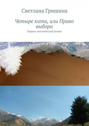 Светлана Гришина. Четыре кита, или Право выбора