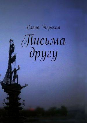 Елена Черская. Письма другу