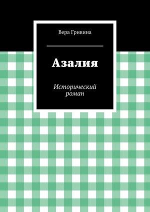 Вера Гривина. Азалия