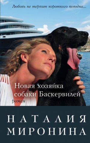 Наталия Миронина. Новая хозяйка собаки Баскервилей
