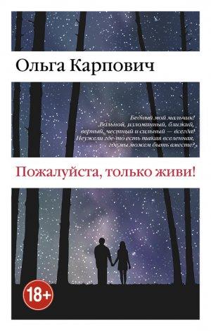 Ольга Карпович. Пожалуйста, только живи!
