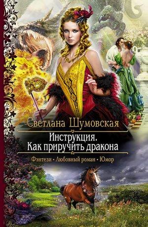 Светлана Шумовская. Инструкция. Как приручить дракона