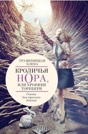 Елена Граменицкая. Кроличья нора, или Хроники Торнбери