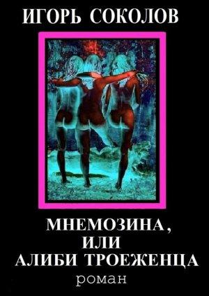 Игорь Соколов. Мнемозина, или Алиби троеженца