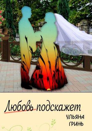 Ульяна Гринь. Любовь подскажет