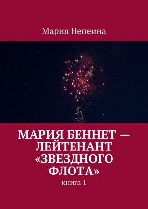 Мария Непеина. Мария Беннет – лейтенант «Звездного флота»