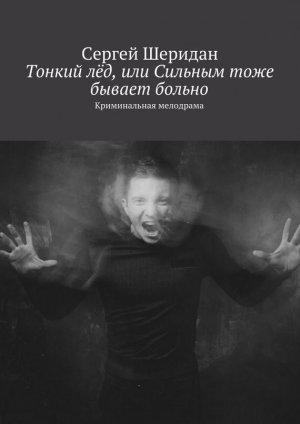 Сергей Шеридан. Тонкий лёд, или Сильным тоже бывает больно