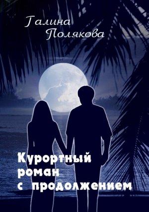 Галина Полякова. Курортный роман с продолжением
