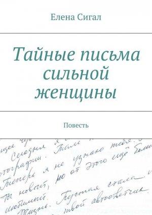 Елена Сигал. Тайные письма сильной женщины