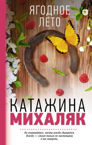 Катажина Михаляк. Ягодное лето