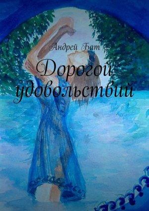 Андрей Бат. Дорогой удовольствий