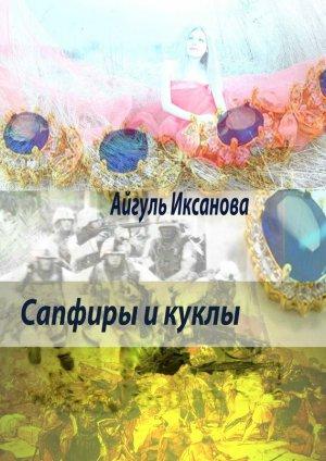 Айгуль Иксанова. Сапфиры и куклы