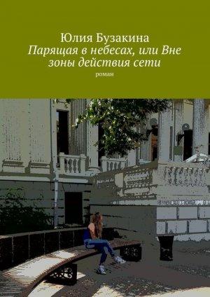 Юлия Бузакина. Парящая в небесах, или Вне зоны действия сети