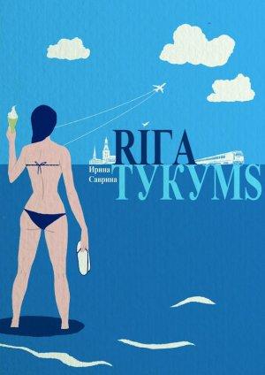 Ирина Саврина. Рига – Тукумс